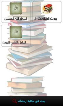 مكتبة رمضان الإسلامية apk screenshot