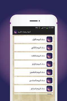 أدعية رمضان 2017 apk screenshot