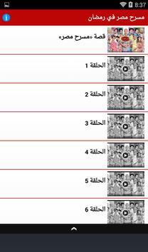 مسرح مصر جميع الحلقات For Android Apk Download