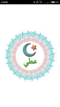 Qibba ( Qiblat Ka'bah ) poster