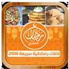 أكل  رمضانية (2018)  للطبخ بدون نت icono