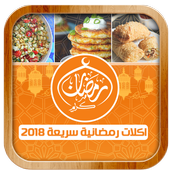 أكل  رمضانية (2018)  للطبخ بدون نت 圖標