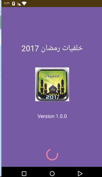 أجمل خلفيات رمضان HD 2017 جديد الملصق