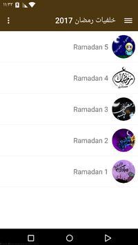 أجمل خلفيات رمضان HD 2017 جديد apk تصوير الشاشة