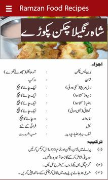 2018 Food Recipes for Ramadan - Pakistani Food screenshot 2