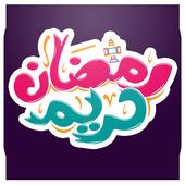 Ramadan Wallpapers 2016 icon