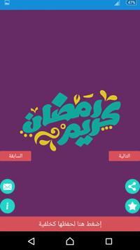 Ramadan Wallpapers 2016 poster