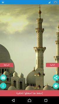 Ramadan Wallpapers 2016 apk screenshot