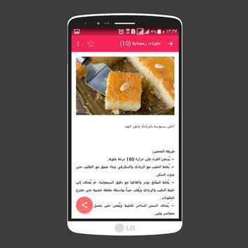 سفرة رمضان 2016 apk screenshot