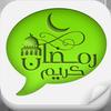 رسائل رمضان للواتس اب иконка