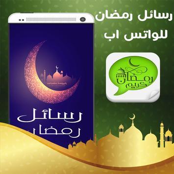 رسائل رمضان للواتس اب скриншот 5