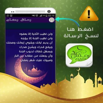 رسائل رمضان للواتس اب постер