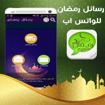 رسائل رمضان للواتس اب скриншот 1
