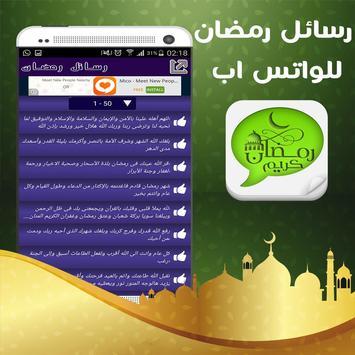 رسائل رمضان للواتس اب скриншот 2
