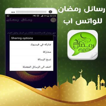 رسائل رمضان للواتس اب скриншот 3