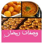 وصفات  رمضان 2017  بدون أنترنت icon