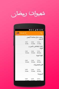وصفات  رمضان 2017  بدون أنترنت screenshot 3