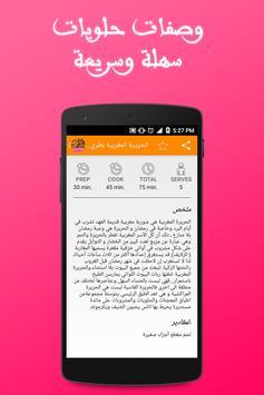 وصفات  رمضان 2017  بدون أنترنت screenshot 8