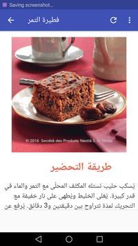 حلويات رمضان 2018 بدون انترنت screenshot 5