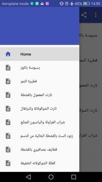 حلويات رمضان 2018 بدون انترنت screenshot 7