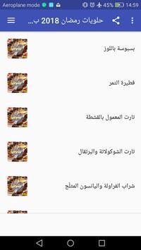 حلويات رمضان 2018 بدون انترنت screenshot 2