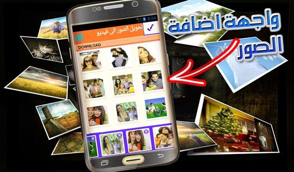 تحويل الصور لفيديو بالموسيقى screenshot 1