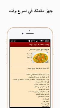 وصفات رمضان على قد الايد screenshot 1