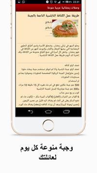 وصفات رمضان على قد الايد screenshot 2
