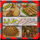 وصفات رمضانية 2016 - شهيوات icon