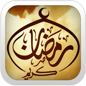 Ramadan Wallpaper 2015 icon