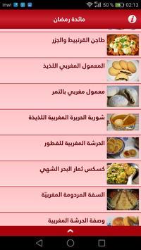 فطور رمضان 2018 screenshot 4