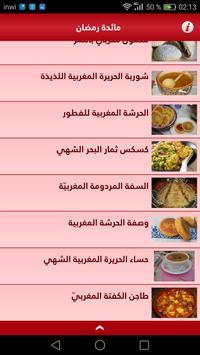 فطور رمضان 2018 screenshot 5