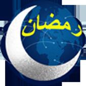 نصائح رمضانية عربية icon