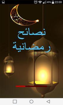نصائح رمضانية عربية poster