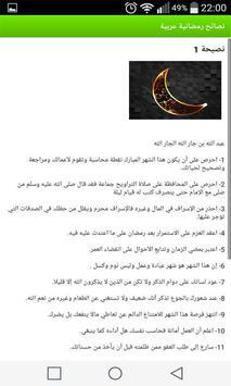 نصائح رمضانية عربية screenshot 2