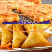 أكلات الرمضانية متنوعة icon