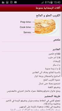 أكلات الرمضانية متنوعة apk screenshot