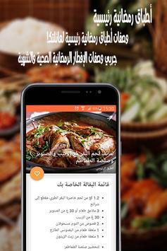هلا برمضان وأكلات screenshot 3