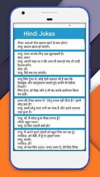New Hindi Jokes 2017 poster