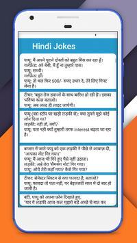 New Hindi Jokes 2017 apk screenshot