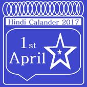 Hindi Calendar 2017 icon