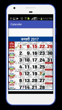 Hindi Calendar 2017 screenshot 1