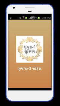 Gujrati Status 2017 poster