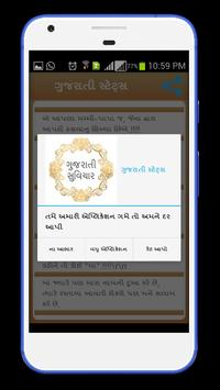 Gujrati Status 2017 apk screenshot