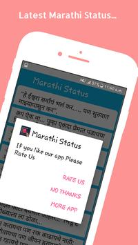 Marathi Status screenshot 4