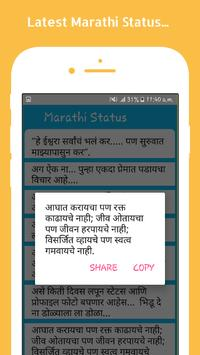 Marathi Status screenshot 1