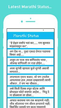 Marathi Status screenshot 2