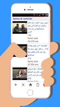 أحدات رامز تحت الارض رمضان 2017 apk screenshot