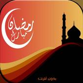 الدعاء في رمضان بدون أنترنت icon