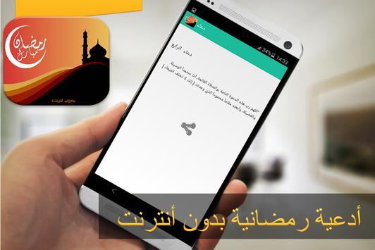 الدعاء في رمضان بدون أنترنت apk screenshot